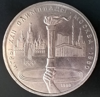 1 рубль СССР Олимпиада-80 Факел 1980 год