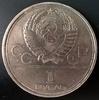 1 рубль СССР Олимпиада-80 МГУ 1979 год