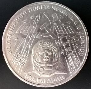 1 рубль СССР 20 лет полета Гагарина 1981 год