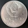 1 рубль СССР Бородино Обелиск 1987 год