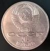 1 рубль СССР Бородино Барельеф 1987 год