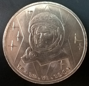 1 рубль СССР Валентина Терешкова 1983 год