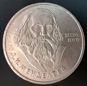 1 рубль СССР Дмитрий Менделеев 1984 год