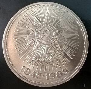 1 рубль СССР 40 лет Победы 1985 год