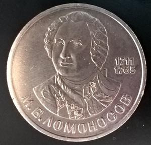 1 рубль СССР Михаил Ломоносов 1986 год
