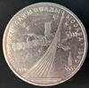 1 рубль СССР Олимпиада-80 Космос 1979 год