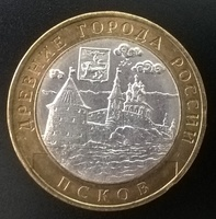 10 рублей БМЛ Псков 2003 год СПМД