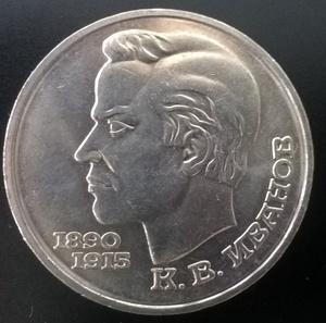1 рубль СССР Константин Иванов 1991 год