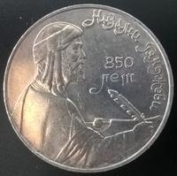1 рубль ССР Низами Гянджеви 1991 год