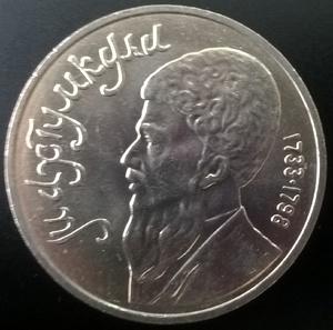 1 рубль СССР Махтумкули 1991 год