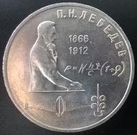 1 рубль Петр Лебедев 1991 год