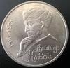 1 рубль СССР Алишер Навои 1991 год