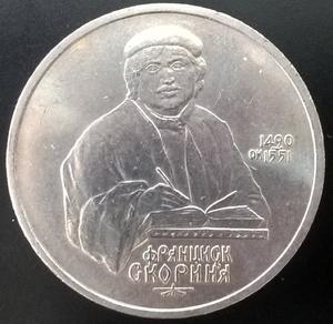 1 рубль СССР Франциск Скорина 1990 год