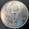 1 рубль СССР Модест Мусоргский 1989 год