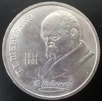 1 рубль СССР Тарас Шевченко 1989 год