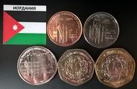 Набор монет Иордания 5 шт