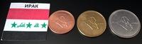 Набор монет Ирак 3 шт UNC