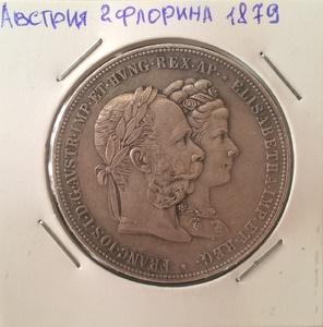 """Монета Австрия 2 флорина (гульдена) 1879 г. """"25 лет свадьбы"""" серебро (AG)"""