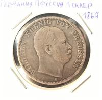 Монета Германия Пруссия 1 талер 1867 год серебро (AG)