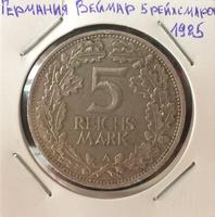 Монета Германия Веймар 5 рейхсмарок 1925 г. 1000 лет Рейнланде серебро (AG)