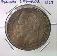 Монета Франция 5 франков Наполеон III 1867 г. серебро (AG)