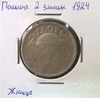 Монета Польша 2 злотых 1924 год Жница серебро (AG)