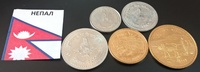 Набор монет Непал 5 шт