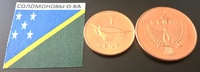 Набор монет Соломоновы острова 2 шт 1 и 2 цента 2005 год