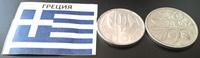 Набор монет Греция 2 шт. 10 и 20 лепта 1973 год