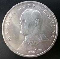 1 рубль СССР Георгий Жуков 1990 год