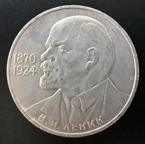 1 рубль СССР Ленину 115 лет 1985 год