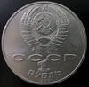 1 рубль СССР Лев Толстой 1988 год