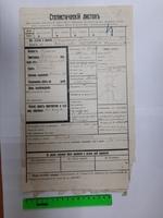 Статистический листок 1914 г.