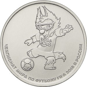 25 рублей Чемпионат мира по футболу FIFA 2018 в России, Волк-Забивака 2018 год