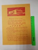 """Афиша """"Открытие кинотеатра Урал Челябинск"""" 1971 г."""